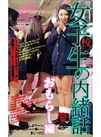 (57d51)[D-051] 女子校生の内緒話 おもらし編 ダウンロード