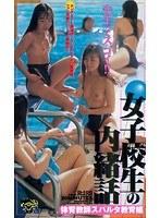 (57d00100)[D-100] 女子校生の内緒話 体育教師スパルタ教育編 ダウンロード