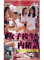 (57d146)[D-146] 女子校生の内緒話 帰ってきたブルマ編 ダウンロード