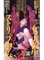 (57d00148)[D-148] 女子校生の(秘)ストリップ劇場 ダウンロード