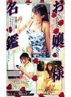 (57d189)[D-189] お嬢様名鑑 ダウンロード