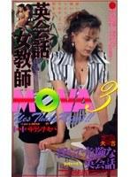英会話女教師 MOVA3