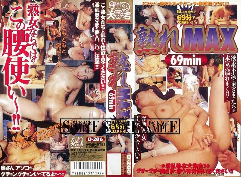 淫乱の熟女の縛り無料動画像。熟れMAX69min