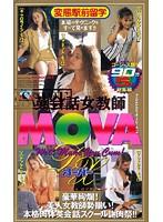 英会話女教師 MOVAスーパーDX