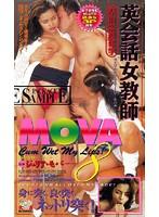 英会話女教師 MOVA8