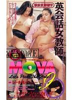 (57d00350)[D-350] 英会話女教師 MOVA9 ダウンロード