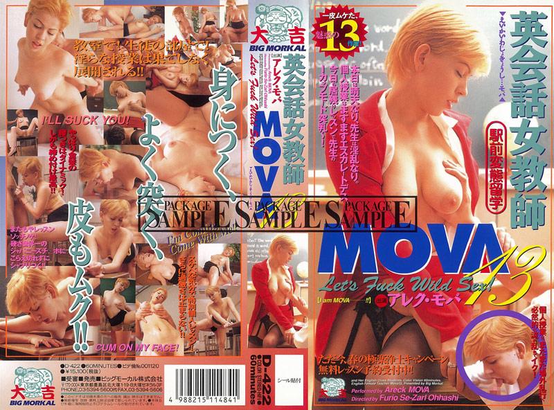 英会話女教師 MOVA13