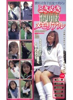 (57d492)[D-492] 清純派女子校生マガジン ときめき制服メモリアル ダウンロード