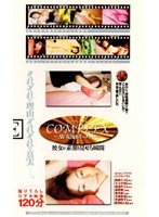 COMPLEX〜AV女優ドキュメント〜 彼女が素顔を見せる瞬間