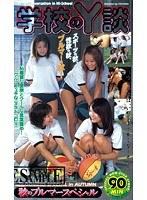 (57d00572)[D-572] 学校のY談 秋のブルマースペシャル ダウンロード