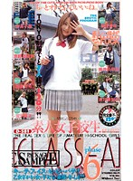 素人女子校生 [CLASS-A] phase6