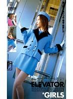 (57d00625)[D-625] ELEVATOR GIRLS ダウンロード