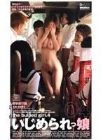 いじめられっ娘 04 修学旅行編