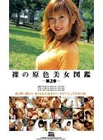 裸の原色美女図鑑 第2章 ダウンロード