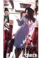 バスガイドとしよう BUSTOUR GIRLS ダウンロード