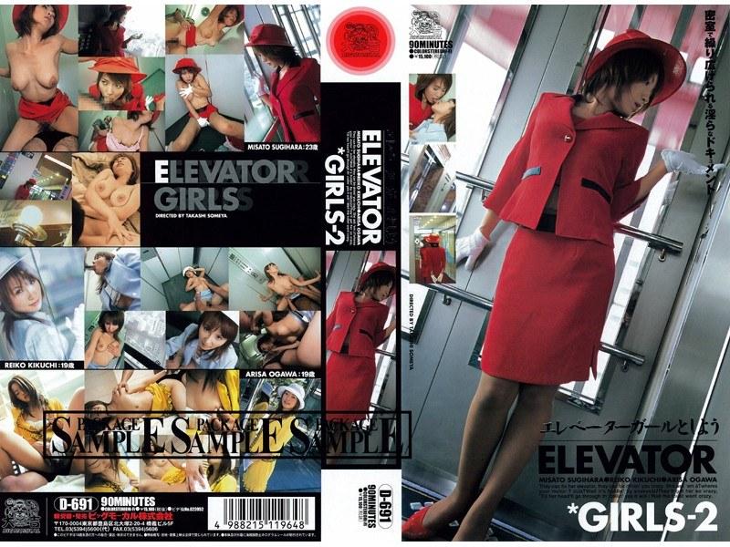 ELEVATOR GIRLS-2 パッケージ