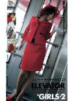 (57d691)[D-691] ELEVATOR GIRLS-2 ダウンロード
