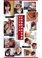 ときめき女子校生シンドローム 02