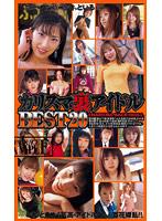 (57d00724)[D-724] カリスマ裏アイドルBEST20 ダウンロード
