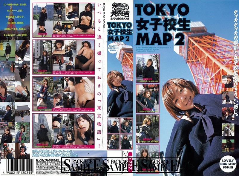 TOKYO女子校生MAP 2