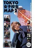 (57d00727)[D-727] TOKYO女子校生MAP 2 ダウンロード