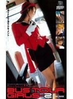 バスガイドとしよう BUS TOUR GIRLS-2