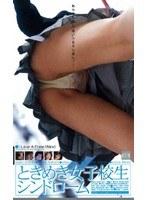 ときめき女子校生シンドローム 03 ダウンロード