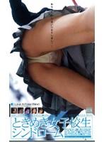 (57d734)[D-734] ときめき女子校生シンドローム 03 ダウンロード