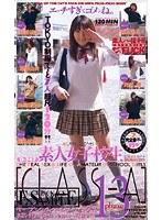 素人女子校生 [CLASS-A] phase13 ダウンロード