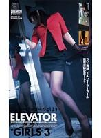 (57d00750)[D-750] ELEVATOR GIRLS-3 ダウンロード