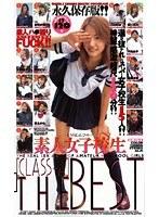 素人女子校生 [CLASS-A] THE BEST