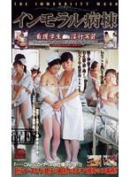 (57d00766)[D-766] インモラル病棟 看護学生 淫行実習 ダウンロード