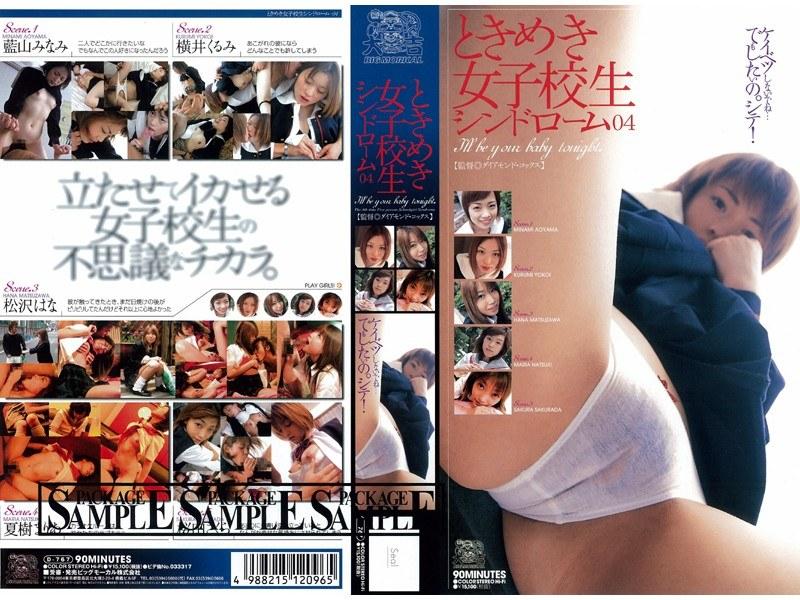 ときめき女子校生シンドローム 04