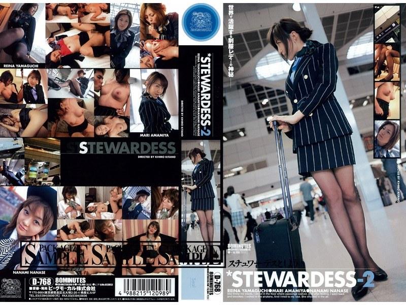 スチュワーデスとしよう STEWARDESS-2