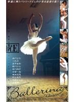 Ballerina バレリーナ