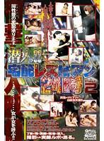 (57d00803)[D-803] 潜入!!宅配レズビアン24時 Part.2 ダウンロード