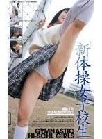 (57d808)[D-808] 新体操女子校生 ダウンロード