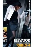 (57d809)[D-809] ELEVATOR GIRLS-4 ダウンロード