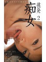 「挑発痴女 2」のパッケージ画像