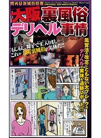 (57d00819)[D-819] 大阪裏風俗デリヘル事情 ダウンロード