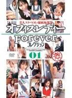 (57ddr873)[DDR-873] オフィスレディー Foreverコレクション 01 ダウンロード