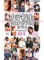 女子校生 Foreverコレクション 01 ダウンロード