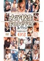 女子校生Foreverコレクション 02 ダウンロード