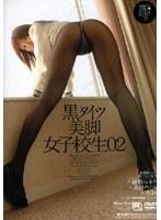 黒タイツ美脚女子校生 02