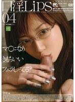 口淫Lips 04 ダウンロード