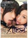 痴女BEST SPECIALコレクション 02