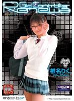 Renewa Girl Controller 椎名りく ダウンロード