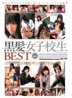黒髪女子校生 BEST ダウンロード