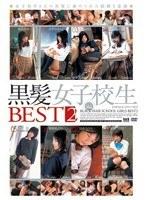 黒髪女子校生 BEST 2 ダウンロード