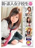 新・素人女子校生 [CLASS-A] ver3.0